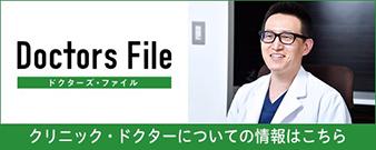 Doctors Fileクリニック・ドクターの情報についてはこちら